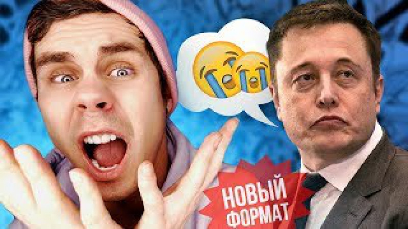ПИК-ТУПИК 🚀 СПАСИТЕ ИЛОНА МАСКА