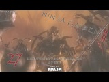 Ninja Gaiden 2 27 - НИЧТОЖЕСТВО СНОВА НА АРЕНЕ