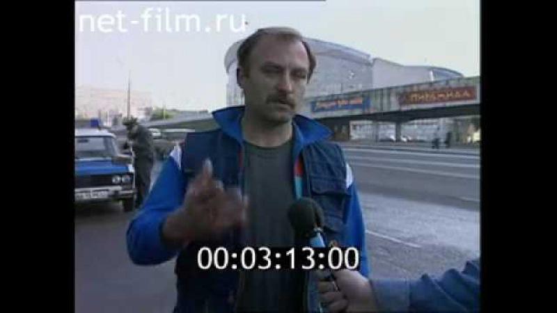 Дорожный патруль (ТВ6, 13.09.1996)
