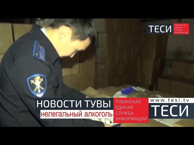 НОВОСТИ ТУВЫ Нелегальный алкоголь 14 03 2018 смотреть онлайн без регистрации