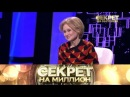Секрет на миллион Дарья Донцова
