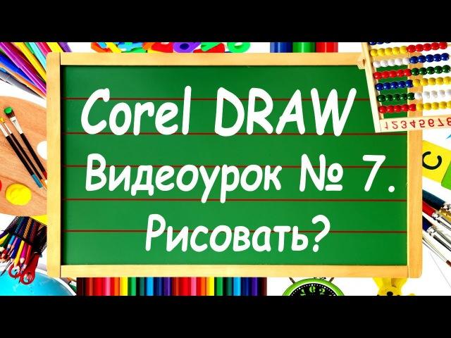 Corel DRAW. Урок №7. Инструменты свободного рисования в Corel DRAW.