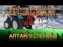 Навесное оборудование на трактор Беларус