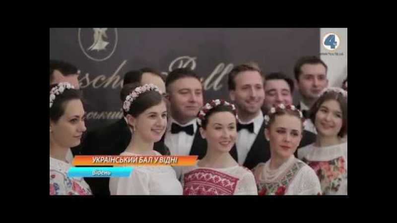 Український бал у Відні організувало Товариство української молоді в Австрії