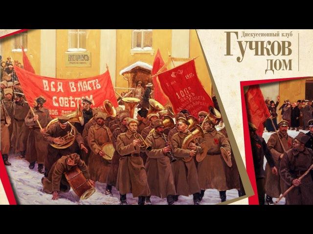 Российская революция 1917 г историческая память и школьное образование Часть 1
