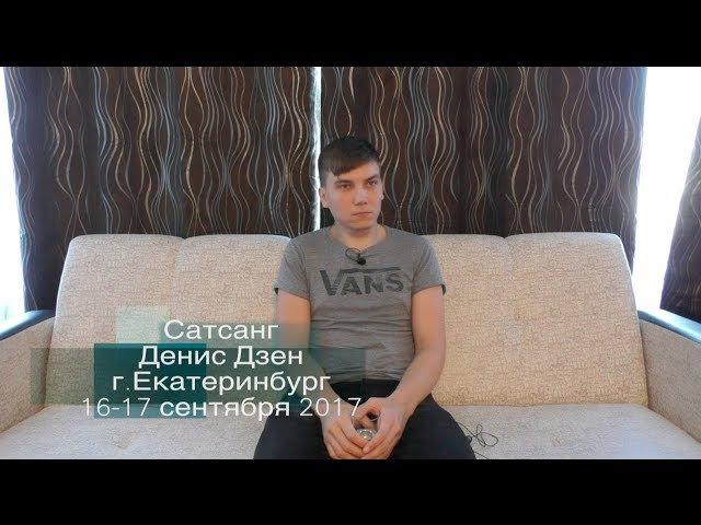 Сатсанг «Естьность и смех» Денис Дзен, г.Екатеринбург 16,17/09/2017