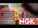 Свечи NGK как отличить подделку