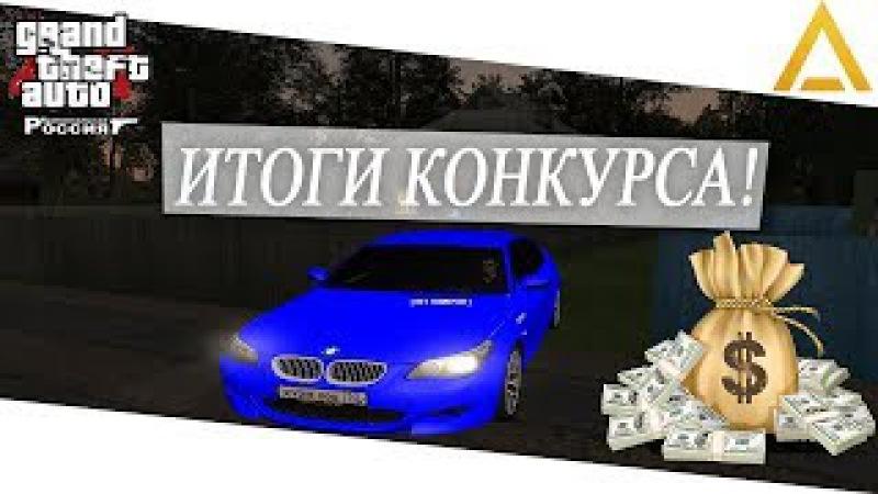 ИТОГИ КОНКУРСА НА 1.000.000 РУБЛЕЙ! | Amazing RolePlay (CRMP)