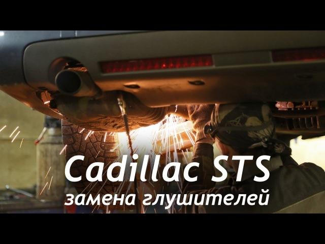 Тюнинг выхлопной системы Cadillac STS