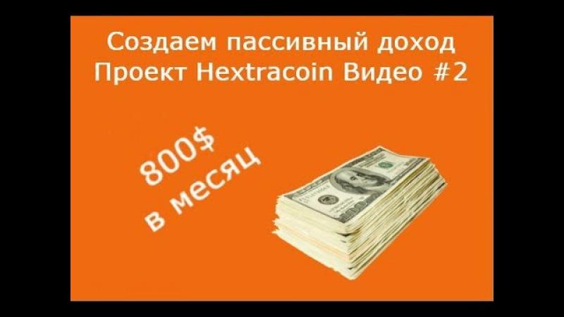 Создаем пассивный доход. Проект Hextracoin видео 2