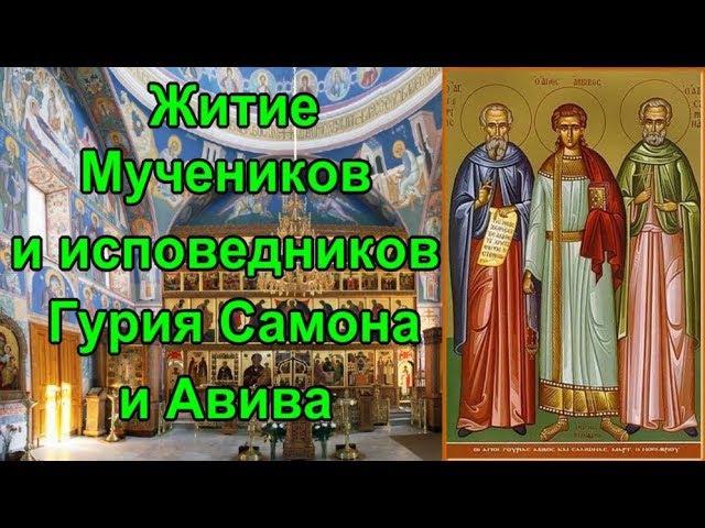 ✟Житие Мучеников и исповедников Гурия, Самона (299-306) и Авива (322)✟