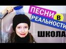 ПЕСНИ В РЕАЛЬНОЙ ЖИЗНИ / МОЁ ШКОЛЬНОЕ УТРО