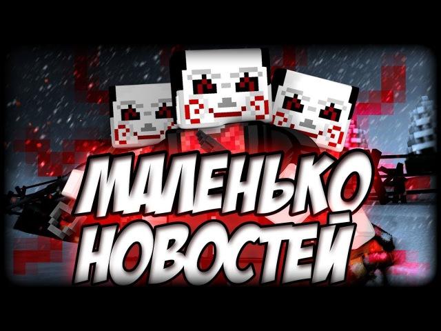 Блокада - Отряд Плееров / Итоги конкурса / ОБТ