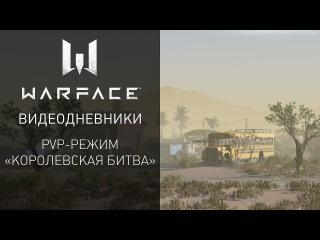 Видеодневники Warface: PvP-режим