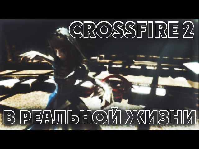 CrossFire 2 в реальной жизни!