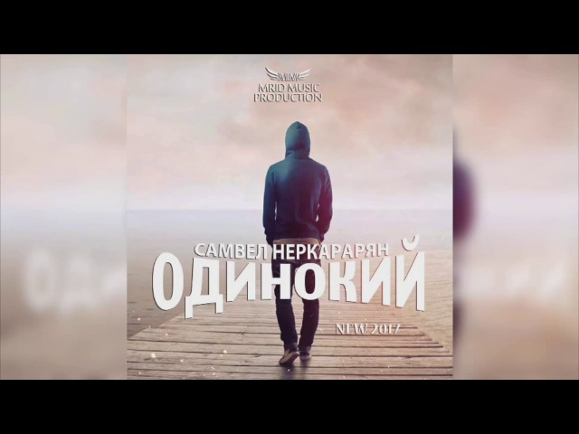 Самвел Неркарарян - Одинокий (MriD Music prod.) ( Лучшие Армянские Песни ) vk.com/haymusic 2017