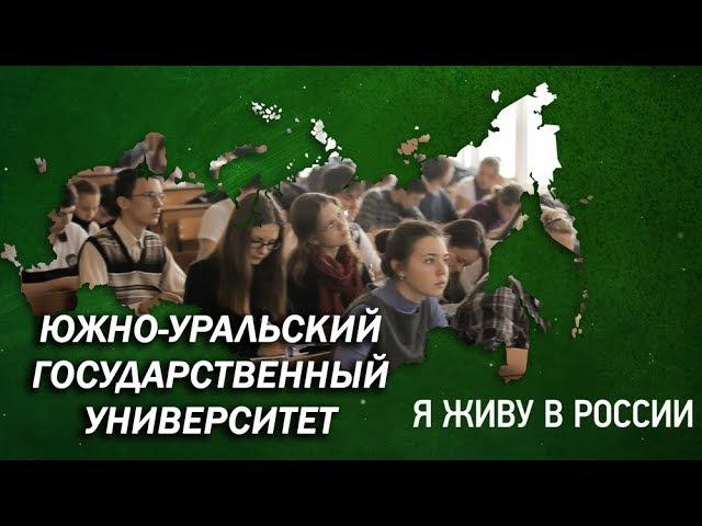 Южно-Уральский Университет - Проект Я живу в России