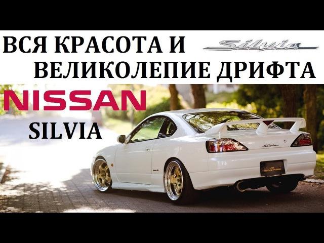 Nissan Silvia НИССАН СИЛЬВИЯ ВО ВСЕЙ КРАСЕ.ИСТОРИЯ ДРИФТА.