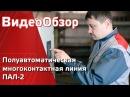 Производство сварной кладочной сетки. Полуавтоматическая многоконтактная линия ПАЛ-2