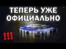 СМЕЯЛИСЬ над ПЛОСКОЙ ЗЕМЛЁЙ Получите и распишитесь !