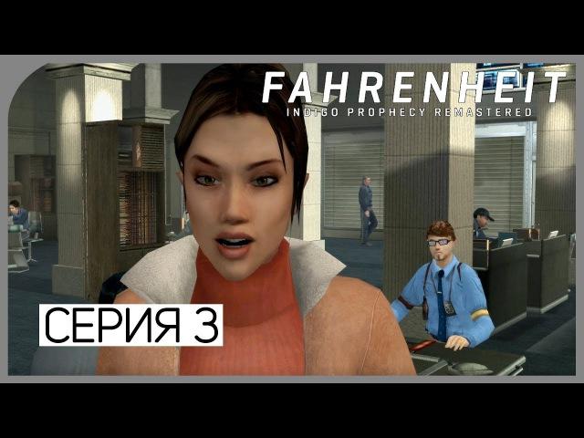 ПОЛИЦЕЙСКИЙ УЧАСТОК ● Fahrenheit: Indigo Prophecy Remastered 3