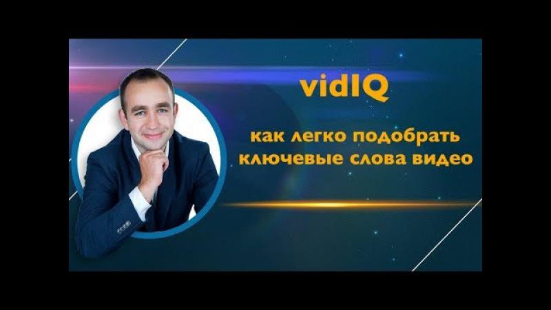 VidIQ как легко оптимизировать (подобрать ключевые слова) (теги) видео и YouTube канала