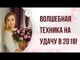 Волшебная техника на УДАЧУ в год Собаки от Натальи Пугачевой Поздравление с Нов...