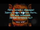 Пенся FnaF 1 (С русским переводом)
