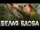 Военные Фильмы БЕЛАЯ ВДОВА ! Русские Военные Фильмы 2018 Новинки !