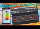 Многопортовое зарядное устройство из Китая \ Зарядное устройство c 10 USB портами
