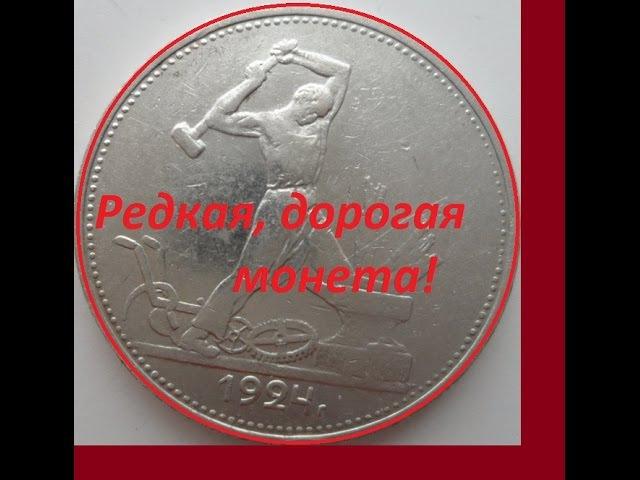 Редкая дорогая монета 50 копеек 1924 года Отличия Rare expensive coin 50 kopecks 1924 USSR
