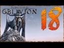 Звезда Азуры 18 | The Elder Scrolls: Oblivion