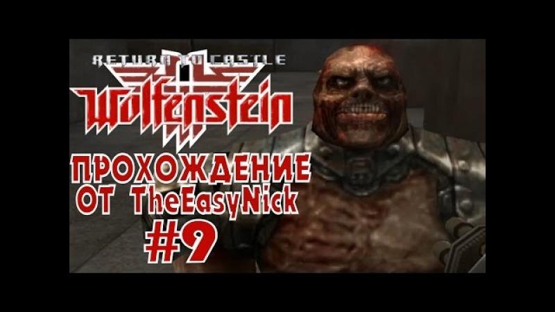 Return to Castle Wolfenstein. Прохождение. 9. Прыгуны.