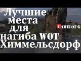 Лучшие позиции для нагиба WOT! Химельсдорф. Camelot G Kamelot G видео обзор гайд (guide) VOD.