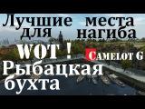 Лучшие позиции для нагиба WOT! Рыбацкая бухта. Camelot G Kamelot G видеое обзор гайд (guide) VOD.