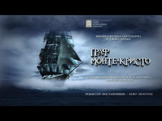 Артисты о премьере мюзикла Граф Монте-Кристо