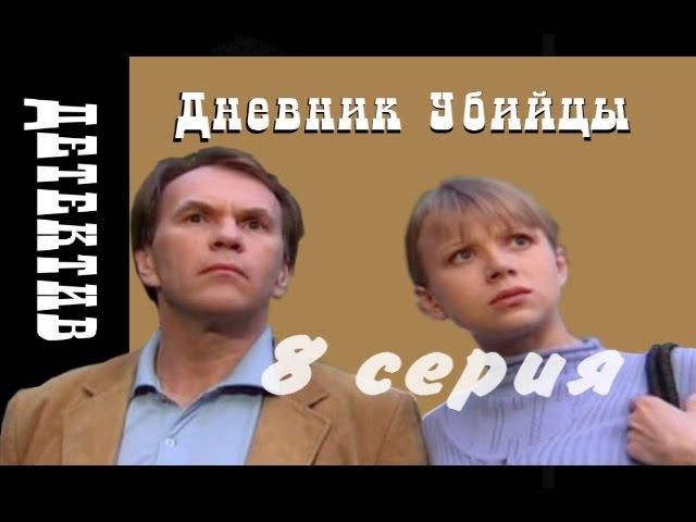 Дневник убийцы 8 серии (детектив)