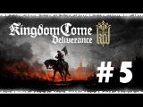 У меня проблема - я в Средневековье | Kingdom Come: Deliverance #5