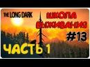 The long dark 13 ➤ ШКОЛА ВЫЖИВАНИЯ ЧАСТЬ 1 ЧИНИМ ОДЕЖДУ ДЛЯ ЗВЕРОЛОВА