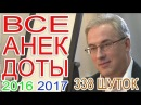 ВСЕ АНЕКДОТЫ НОРКИНА Место встречи за 2016 2017 год