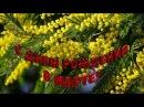 С ДНЕМ РОЖДЕНИЯ В МАРТЕ Очень красивое поздравление Видео открытка