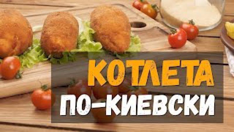 Котлета по-киевски лучший рецепт в домашних условиях