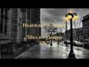 Шел по улицам Бог (Надежда Тихонова)