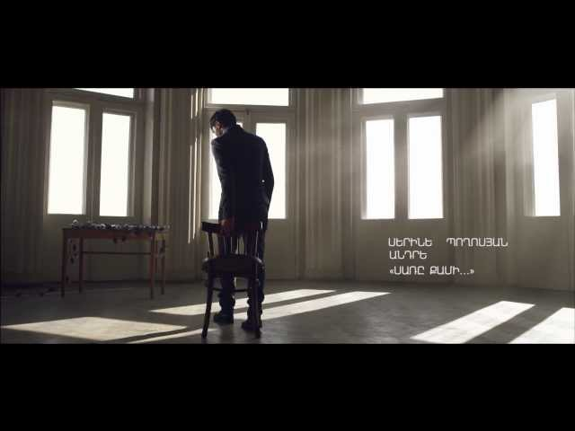 ANDRE SERINE POGHOSYAN - Sary Qami Սառը Քամի (Official Music Video)