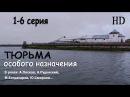 ᴴᴰ Тюрьма особого назначения 1,2,3,4,5,6 серия Боевик, Драма, Детектив