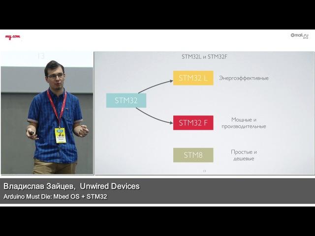 Arduino Must Die Mbed OS STM32. Владислав Зайцев. Митап 19.11.17