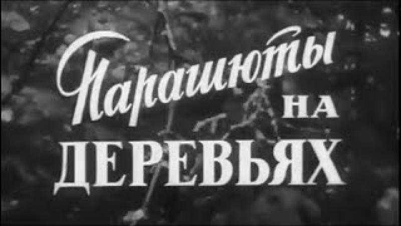 Парашюты на деревьях (1973) Советский военный фильм   Золотая коллекция