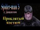 Прохождение Spider man 3 the game (человек паук 3) - часть 18 - Проклятый костюм