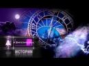 Фантастические истории Астрология гороскоп, знаки Зодиака
