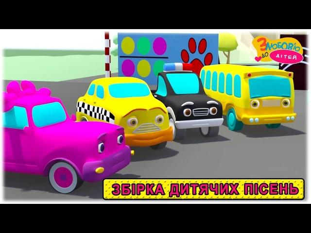 Дитяча пісня Я ЇДУ ПО ДОРОЗІ та інші музичні мультики для дітей українською мовою